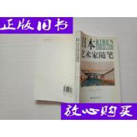 [二手旧书9成新]日本艺术家随笔【内页无勾画】 /贾开京编 东方出