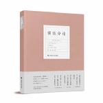 债法分论陈华彬中国政法大学出版社9787562084594