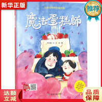 魔法蛋糕师(小月亮绘本),煤炭工业出版社,9787502062637【新华书店,品质保障】