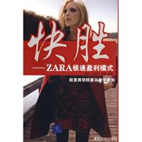 快胜:ZARA极速盈利模式葛星等9787302178262清华大学出版社