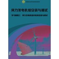 学习情境三 风力发电机组叶轮的安装与调试