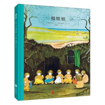 根娃娃 德国瑰宝级绘本大师经典之作!让爱与感动温暖每一个幼小的心灵!