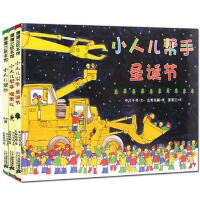 蒲蒲兰绘本馆 小人儿帮手系列 全3册 搜索队 圣诞节 日本绘本图书0-1-2-3-4-5-6岁幼儿童绘本读物 亲子共度