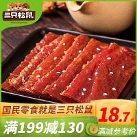 【领券满300减200】【三只松鼠_猪肉脯芝麻味210g】休闲食品网红零食肉脯特产美食靖江风味