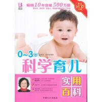 实用百科-0-3科学育儿 新生儿科学喂养 婴幼儿生病疾病护理 宝宝益智力潜能开发图书 婴儿启蒙早教