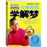 图解 中国古代心理学 大师教你学解梦 民间民俗神秘文化 中国传统文化 书籍