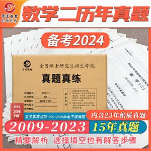 正版现货 备考2020年 考研数学二 历年真题 2005-2019 十五年真题 标准答案 解题步骤 大题留白