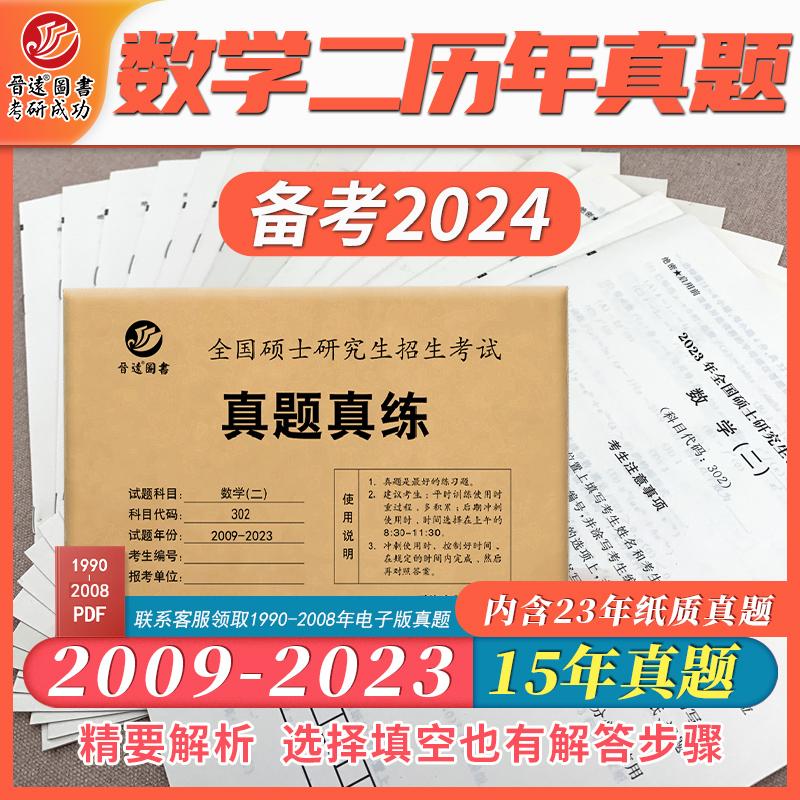 备考2020年考研数学二历年真题2005-2019十五年真题标准答案解题步骤大题留白 2005-2019十五年真题 标准答案  详细解析