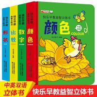全套4册儿童三d立体书数字颜色形状认知书婴幼儿启蒙认知早教书籍0-1-2-3-4-6周岁宝宝益智早教翻翻书3d双语一两