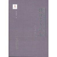 钱锺书手稿集・外文笔记 第五辑(全十一册)钱锺书 商务印书馆