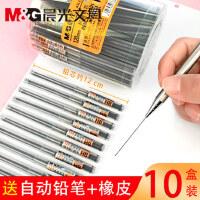 晨光文具22601HB/2B自动铅笔活动笔芯 活动铅树脂铅芯0.5mm/0.7mm学生书写考试自动铅笔铅芯替芯文具用品