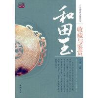 和田玉收藏与鉴赏 王立军 9787514901832 中国书店出版社