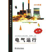 地方电厂岗位运行培训教材:电气运行(第二版)