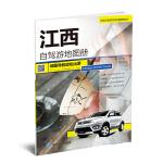 2018中国分省自驾游地图册系列:江西自驾游地图册