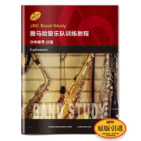 雅马哈管乐队训练教程--次中音号 分谱 日本雅马哈管乐队训练教程 原版引进图书