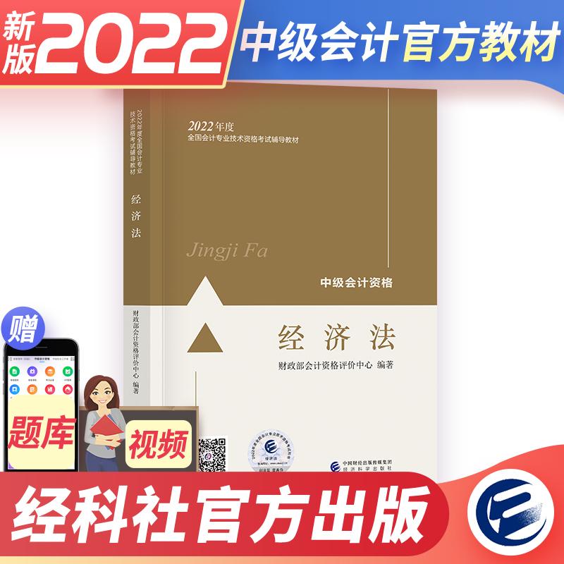 备考2020 中级会计职称教材2020 中级会计师 经济法 中级经济法 中级会计职称教材2019