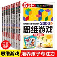 全世界孩子都爱做的2000个思维训练游戏全套 8册提升孩子专注力的书5分钟玩出专注力记忆数独书6-12岁小学生青年益智