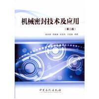 机械密封技术及应用(第二版) 9787511430519 郝木明 中国石化出版社有限公司
