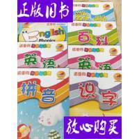 [二手旧书9成新]诺亚舟点读笔通用有声图书 快乐上小学全八册合售