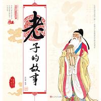 中国古代思想家的故事 老子的故事