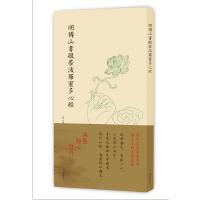 明傅山书般若波罗蜜多心经(非折页版)
