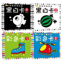 全4册 黑白卡片婴儿早教卡 0-6个月新生儿启蒙认知黑白卡彩色卡 撕不烂益智幼儿书籍 一岁半宝宝看的书 宝宝早教书 0