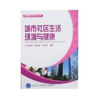 城市社区生活环境与健康 9787811161892