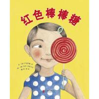 启发精选世界畅销绘本:红色棒棒糖 (精装绘本)(货号:JYY) 9787550225886 北京联合出版公司 [加]卢