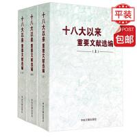 十八大以来重要文献选编(上中下3册)中央文献出版社