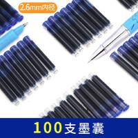 100支钢笔墨囊2.6mm专用可擦纯蓝墨水胆黑色墨兰蓝黑墨囊小学生成人练字钢笔通用可替换墨囊