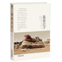 花花公子 〔沙特阿拉伯〕加齐・谷绥比 华文出版社 9787507548990