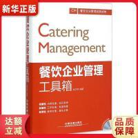 餐饮企业管理工具箱(含光盘) 赵文明著 中国铁道出版社 9787113202507 新华正版 全国85%城市次日达