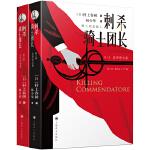 刺杀骑士团长:村上春树暌违7年新长篇,林少华激赏翻译,书名又译骑士团长杀人事件