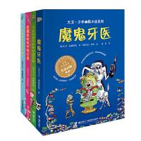 大卫・少年幽默小说(5-8册)