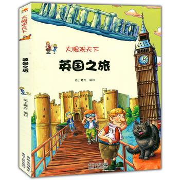 大眼观天下:英国之旅 7-15岁中小学生课外阅读