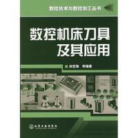数控技术与数控加工丛书--数控机床刀具及其应用*9787502575205 徐宏海