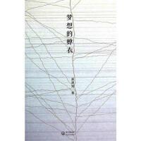 梦想的蝉衣 萧通湖 长江文艺出版社【新华书店 值得信赖】
