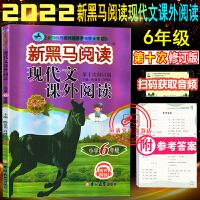 新黑马阅读六年级现代文课外阅读第九次修订版2020版小学6年级上下册人教版通用版
