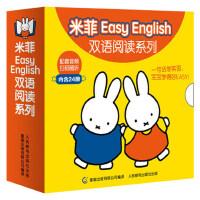 米菲Easy English双语阅读系列全24册 0-3-6岁低幼儿英语绘本儿童英语启蒙教材童图画书少儿英语教材英语启