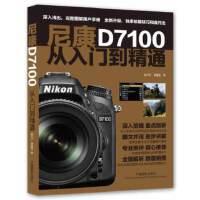 尼康D7100从入门到精通 侯月光,谢建国 9787517900429 中国摄影出版社