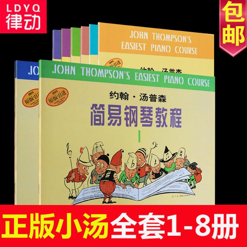 小汤姆森全套1 2 3 4 5 6 7 8册小约翰汤普森简易钢琴教程 全套 儿童钢入门钢琴教材 1-8 汤谱森 汤姆钢琴书