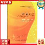 声乐(三) 肖萍等 9787562147367 西南师范大学出版社 新华正版 全国70%城市次日达