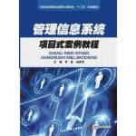 管理信息系统项目式案例教程 李蓉,杨秀萍 9787560994857 华中科技大学出版社