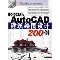 Auto CAD2009中文版建筑绘图设计200例(附光盘) 全惠民 中国青年出版社 9787500682608 【新