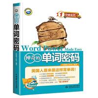 正版 1分钟英语 神奇的单词密码 单词书英语词汇 英语单词快速记忆法 背单词神器 英语单词 联想记忆法记单词 书籍 词