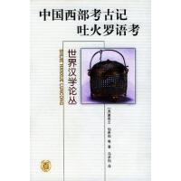 中国西部考古记 吐火罗语考-世界汉学论丛9787101040838中华书局[法]谢阁兰(法);