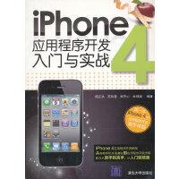 VIP-iPhone 4应用程序开发入门与实战