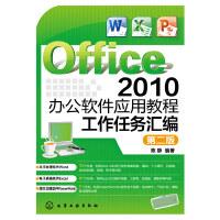 Office 2010办公软件应用教程:工作任务汇编(陈静)(第二版)