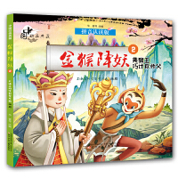 中国动画典藏――金猴降妖2 美猴王巧计救师父
