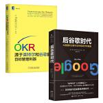 【包邮】后谷歌时代 大数据的没落及区块链经济的崛起+OKR 源于英特尔和谷歌的目标管理利器 谷歌套装2册